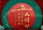 祝福中国|大年初二 二人同心