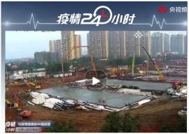 """共同见证中国速度!4000万""""云监工""""为建设者点赞"""