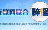 中國互聯網聯合辟謠平臺丨新冠肺炎求助通道