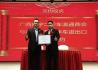 中国好车(南宁)出口中心正式成立