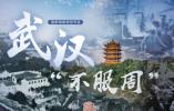 """《国家相册》特别节目:武汉""""不服周"""""""