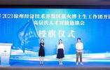 2021徐州经济技术开发区蓝火博士生工作团开团