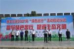 """开封市禹王台区举行2021年""""倡导绿色出行、促进生态文明""""活动启动仪式"""