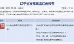 辽宁发布高温红色预警 朝阳局部地区最高温42℃