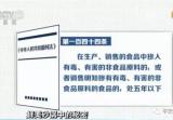 """央视曝光!温州这家砂锅店""""美味""""的""""秘方"""""""
