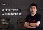 IXDC大会主讲人 | 摩拜单车:一场通过设计连接城市的骑行实验