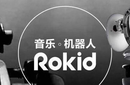 Rokid推个性化声纹识别功能:机器人将记住你 更懂你