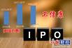 卫信康IPO:3/4主导产品非自主生产 迁址后税收优惠5200万