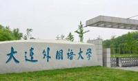大连外国语大学今年在辽宁计划招生2048人