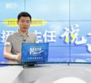 中南大学招生办老师郑英鹏:招生规模增加至8450人