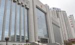 瀋陽發佈涉銀行商事審判白皮書 為化解金融風險提建議