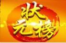 北京2017高考状元出炉
