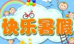 長春市中小學7月15日放暑假 教師嚴禁假期有償補課