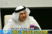 回应要求清单?卡塔尔:全面发展与伊朗关系