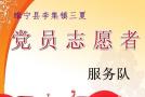 """睢宁县李集镇""""三夏党员志愿服务队""""唱响真帮实扶主旋律"""