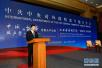 """中联部举行""""中国共产党的故事——全面从严治党""""专题宣介会"""