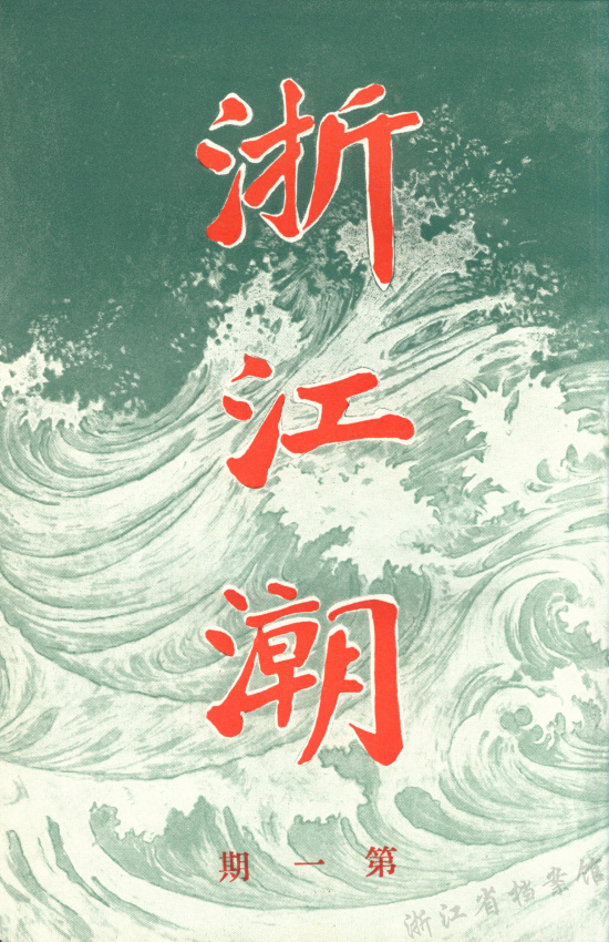 2-04.1-浙江留日学生同乡会刊物——《浙江潮》创刊号1.jpg