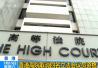 香港高院取消四名立法会议员资格 香港各界怎么看?