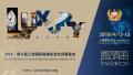 2018第九届上海国际高端生活方式展览会邀请函