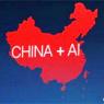 中国AI发展规划