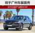 沃尔沃国产全新一代XC60 将于广州车展首秀