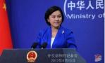 外交部赞扬日本有识之士揭露日军二战罪行行为