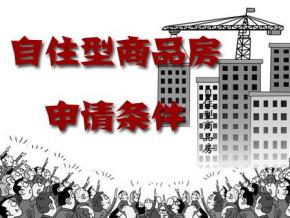 """供需新政开闸 中国楼市""""降火""""长效机制""""破冰"""""""