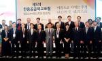 以心相交,成其久远 第五届中韩公共外交论坛举行