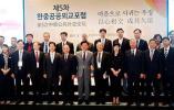 以心相交,成其久遠 第五屆中韓公共外交論壇舉行