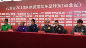 2017年京津冀冠軍盃足球賽9月1日開戰