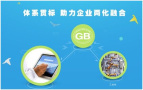 郑州四家企业试点全国两化融合管理体系贯标