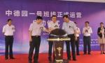 辽沈地区首条电动通勤线开通 采用17座纯电动客车