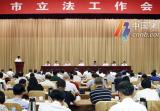 宁波召开立法工作会议 唐一军强调加强地方立法