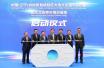 中国(辽宁)自由贸易试验区大连片区 国际双创园暨东北亚青年培训基地正式启动
