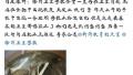 网曝徐州卫校食堂吃出蚯蚓 校方不作为学生求放过