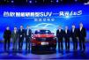东风风光与百度联手打造首款智能轿跑型SUV风光iX5