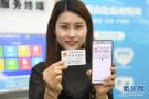 """浙江""""电子身份证""""便民服务"""