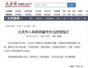 大庆市副市长冯忠宏坠亡 警方排除他杀