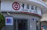 商业银行逐鹿智能投顾市场 中国银行强势加入战局