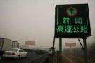长春高速个别路段五一假期将临时封闭