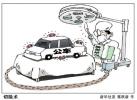 辽宁拟规定:机关单位公车购置费只减不增