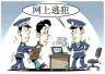 一涉嫌诈骗网上逃犯办理暂住证 固始警方识破将其抓获