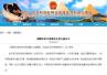 埃及车祸致4中国游客死亡 中使馆吁注意交通安全