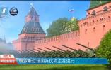 场面盛大!俄罗斯举办胜利日73周年阅兵