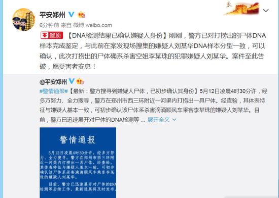 北京快乐8玩法说明:滴滴顺风车司机杀害空姐案告破 DNA检测结果已确认