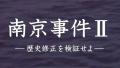 日本电视台再播南京大屠杀纪录片 驳斥历史修正主义
