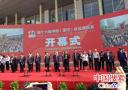 第十六届漯河食博会开幕 当天签约221.5亿