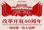 """改革开放40周年,一图读懂""""伟大觉醒"""""""
