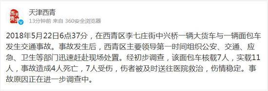 pk赛车3码一期计划技巧:天津西青大货车与超载面包车相撞 造成4死7伤