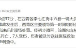 天津西青大货车与超载面包车相撞 造成4死7伤
